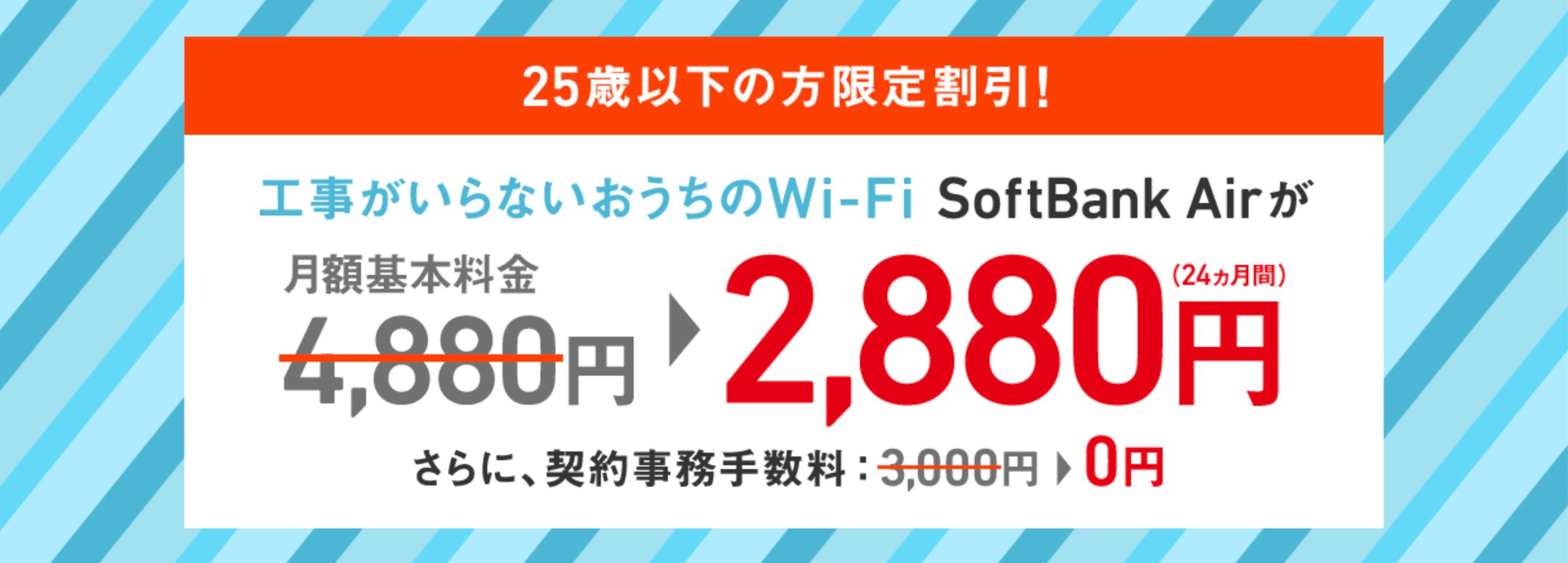 U-25限定SoftBank Air 割引